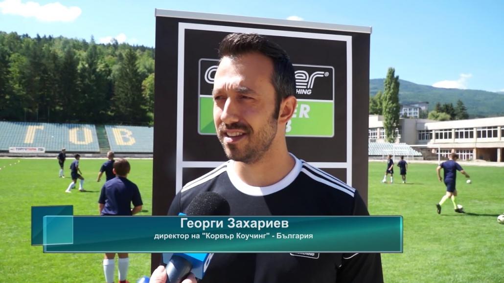 Георги Захариев футбол